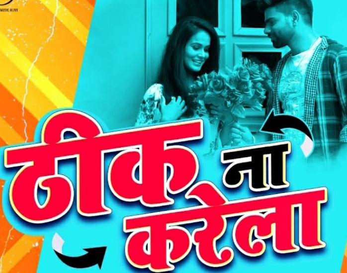 Thik Na Karela Lyrics - Chandan Chanchal - Download Video or MP3 Song