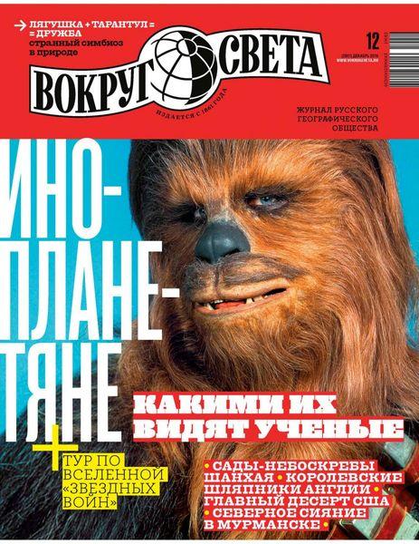 Читать онлайн журнал Вокруг света (№12 декабрь 2019) или скачать журнал бесплатно