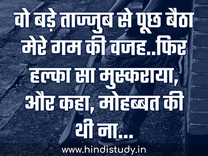 Love Breakup Status Shayari Photos In Hindi