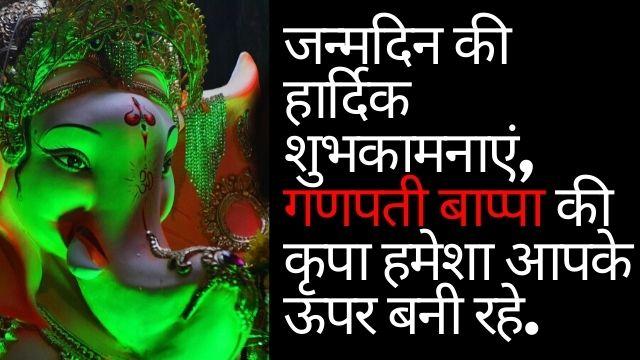 Unique-Birthday-Wishes-In-Hindi-2020