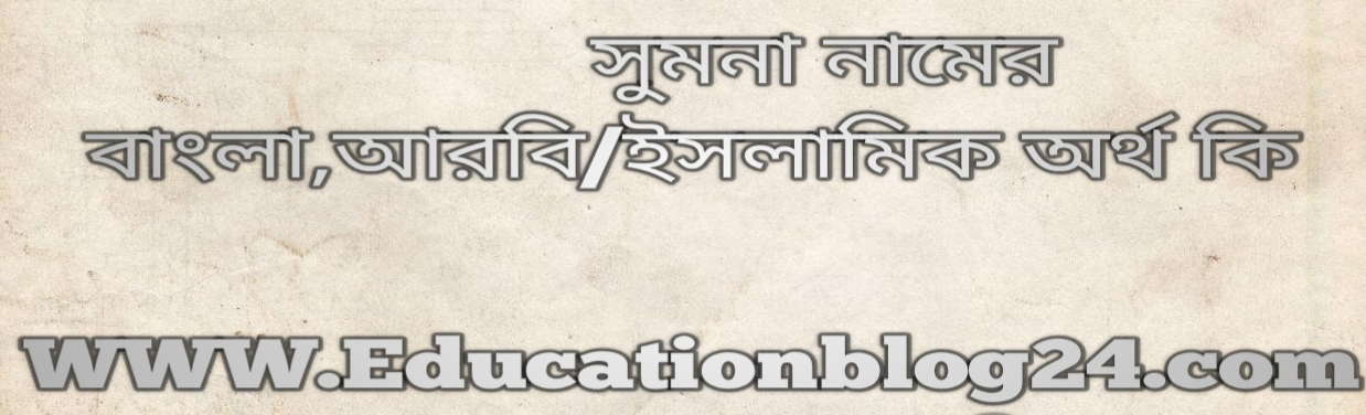 Sumona name meaning in Bengali, সুমনা নামের অর্থ কি, সুমনা নামের বাংলা অর্থ কি, সুমনা নামের ইসলামিক অর্থ কি।