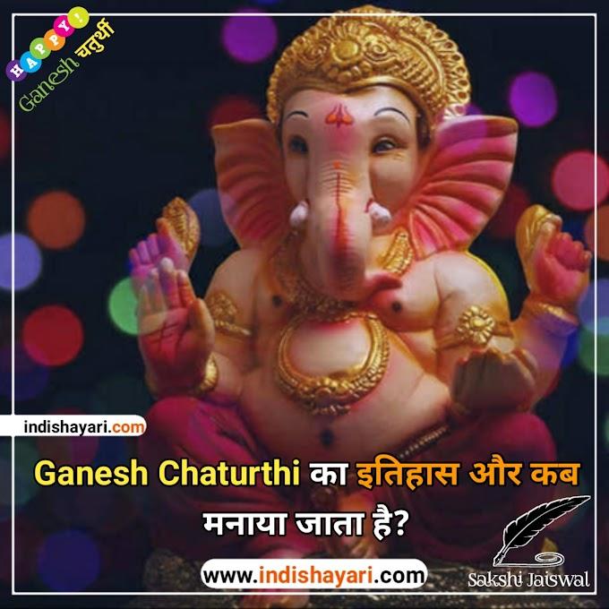 Ganesh Chaturthi का इतिहास और कब मनाया जाता है?