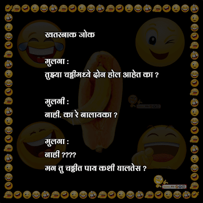 मराठी चावट जोक