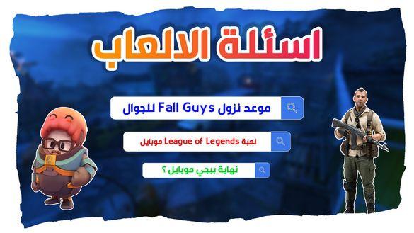 هذا هو موعد نزول Fall Guys على الجوال !! لعبة ليغ أوف ليجيندز و نهاية ببجي | اسئلة الالعاب