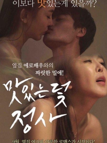 A Tasty Trap-Love Affair Full Korea Adult 18+ Movie Online