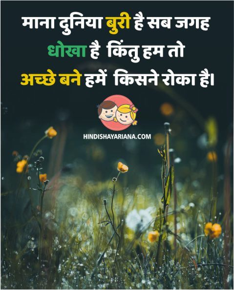 suvichar in hindi for students image