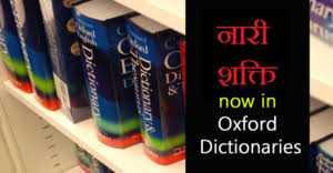 Hindi Word of The Year