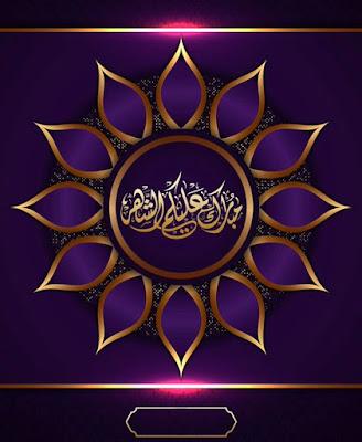 رسالة تهنئة بعنوان مبارك عليكم الشهر بدون حقوق لوضع اسمك عليها