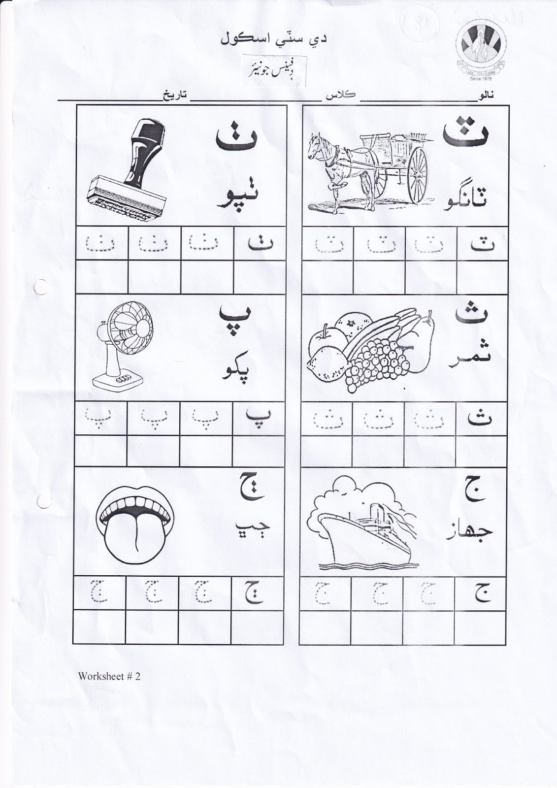 The City School Defence Junior Sindhi Worksheet 20