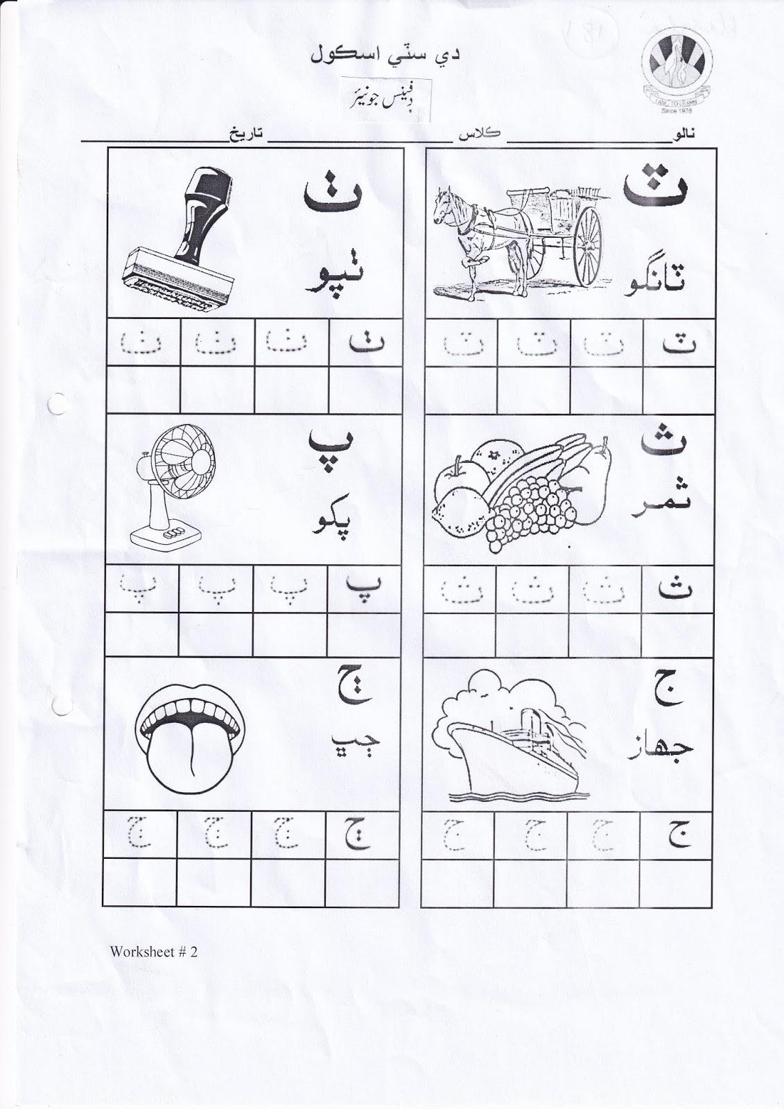 The City School Defence Junior Sindhi Worksheet 20