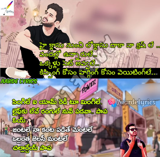Single S Anthem High Class Nunchi Song Lyrics From Bheeshma 2020 Telugu Movie Aarde Lyrics