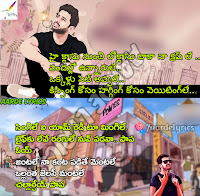 Sara Sari Edo Edo Cheppalanipisthondhe Song Lyrics From Bheeshma 2020 Telugu Movie Aarde Lyrics