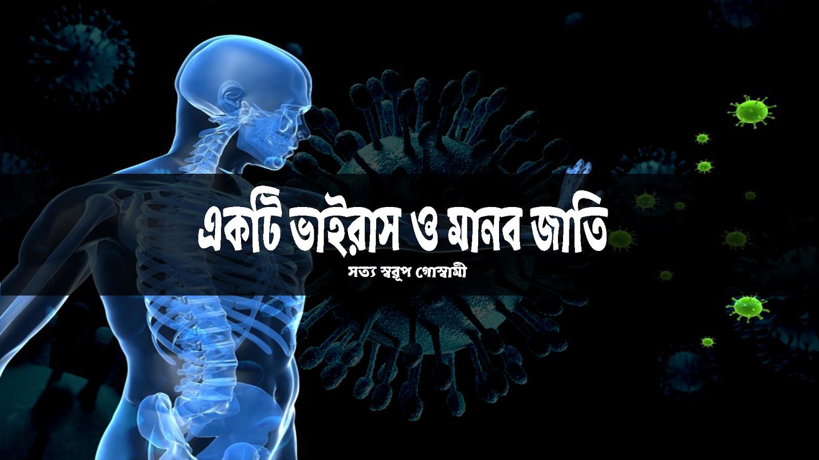 Bangla Kobita : একটি ভাইরাস ও মানব জাতি রচনা সত্য স্বরূপ গোস্বামী | Bengali Poem : Ekti Virus O Manab Jati by Satya Sarup Goswami | DjM Originals
