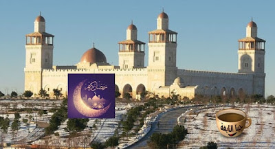 امساكية رمضان 2020  فى الأردن,عمان, اربد, مادبا- إمساكية رمضان 1441 فى الأردن