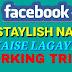 facebook par stylish name kaise likhe 2018