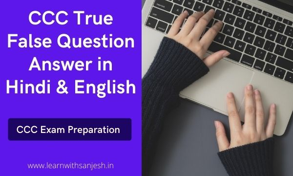 CCC True False Question Answer pdf, CCC Most Important True or False Questions in English 2021