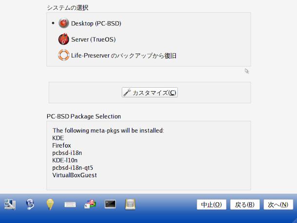 システム設定画面。FreeBSD系OS、PC-BSD 10.3をインストール