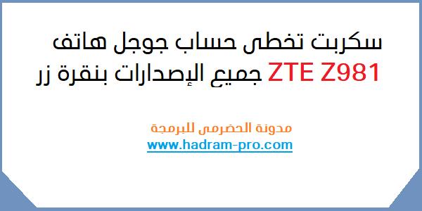 سكربت تخطي حساب جوجل هاتف FRP ZTE Z981 جميع الإصدارات