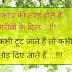 Latest hindi shayari hd image