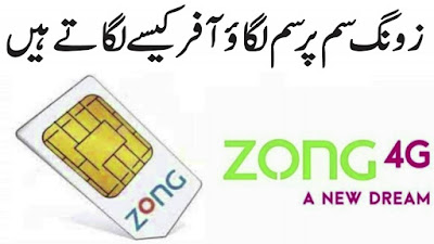 Zong sim lagao offer 2020 code
