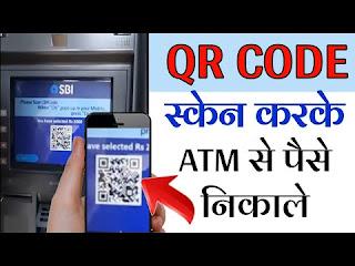 QR Code के द्वारा ATM Machine से पैसा कैसे निकाले