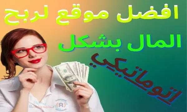 ربح المال من الانترنت للمبتدئين _ الربح اتوماتيكي