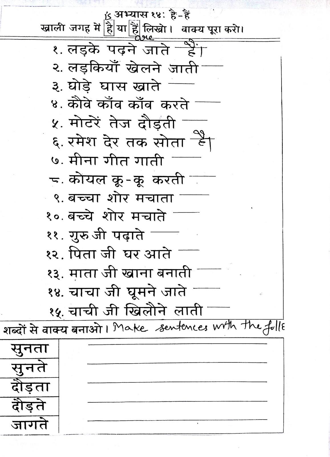 small resolution of 19+ Hindi Grammar 3Rd Class Gif – Tunnel To Viaduct Run