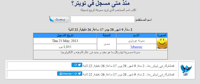 Arab site to find out the age of any account on Twitter per second, minute and hour