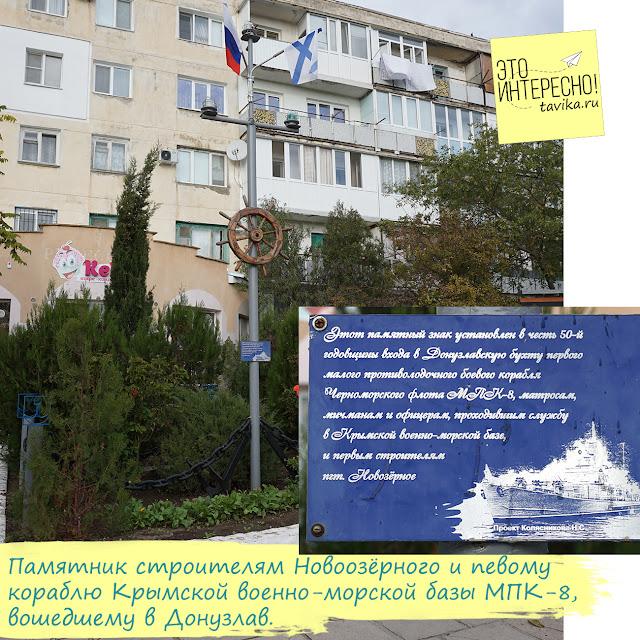 военно-морская база в Новоозерном