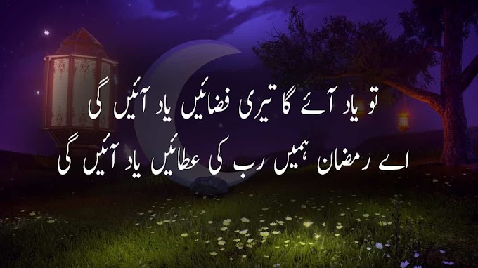 alvida ramzan poetry urdu