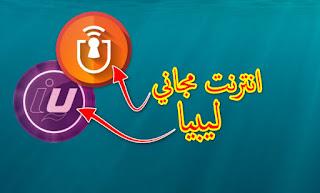 ليبيانا الانترنت المجاني