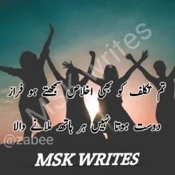 Poetry In Urdu For Friends