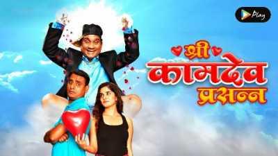 Shree Kaamdev Prasanna (2019) S01 Complete Hindi + Marathi WEBRip