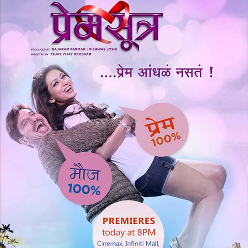 Marathi movie Premsutra Latest Photos Wallpapers Pics