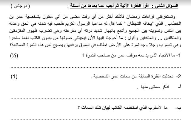 امتحان تجريبي لغة عربية الفترة 1 للصف العاشر