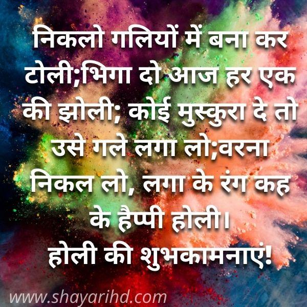 Holi Happy Shayari Sandesh