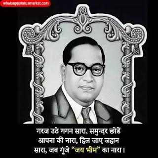 ambedkar jayanti quotes image