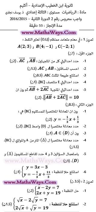 الرياضيات للثالثة اعدادي - فرض محروس 2 الدورة الثانية