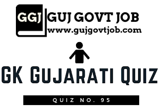 GK Gujarati Quiz