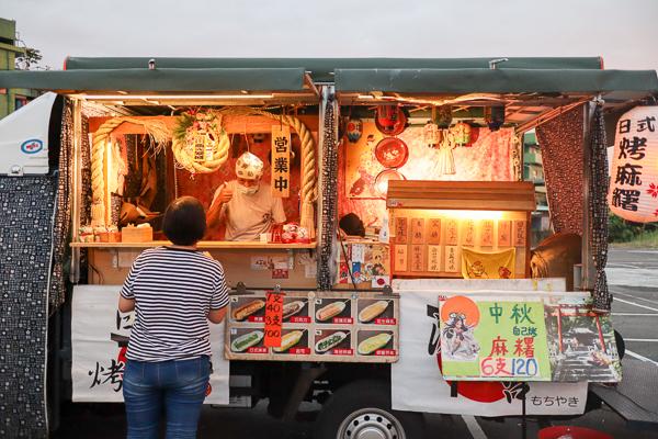 渡哲日式烤麻糬
