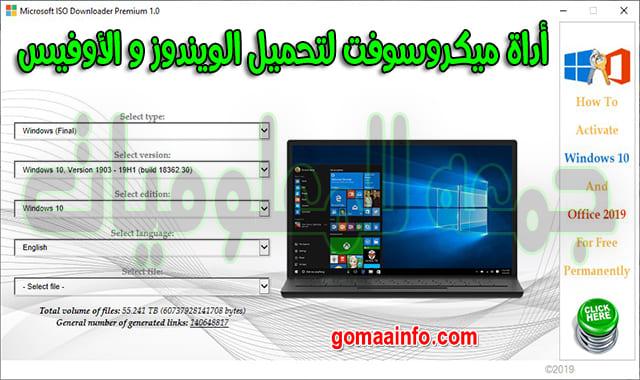 أداة ميكروسوفت لتحميل الويندوز و الأوفيس  Microsoft ISO Downloader Premium 2020 1.5