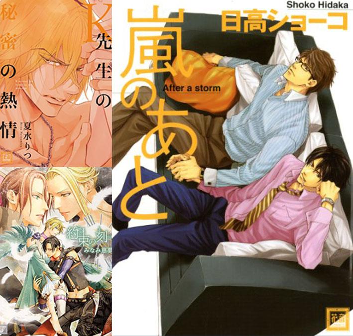 【BLマンガ】花音コミックス25周年year!「花音の日」フェア (9/22まで)