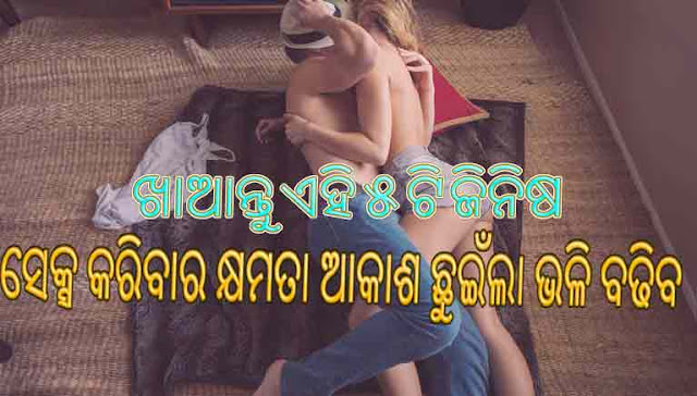 home-remedies-to-boost-sexual-power