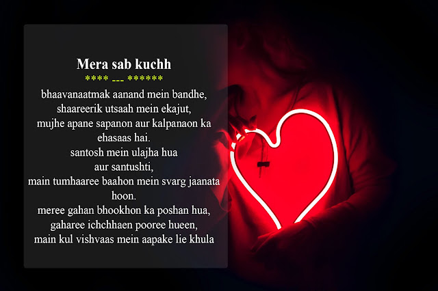 hindi shayari about love - Hindi Love Poems