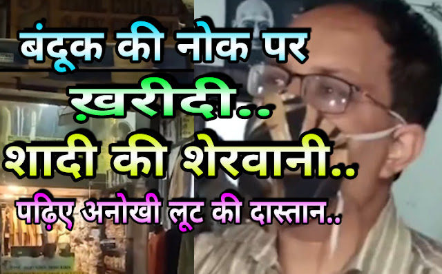 Sherwani robbed at gunpoint