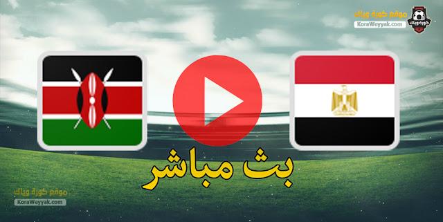 نتيجة مباراة مصر وكينيا اليوم 25 مارس 2021 في تصفيات كأس أمم أفريقيا