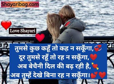 Cute Heart Touching Love Shayari
