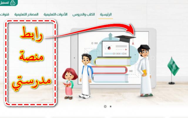 شرح,رابط,منصة,مدرستي,schools,madrasati,للتعليم,عن,بعد,بالسعودية