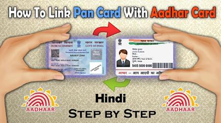 AADHAR को PAN NUMBER से LINK करने बस एक SMS कीजिए