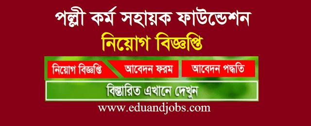 পল্লী কর্ম সহায়ক ফাউন্ডেশন নিয়োগ বিজ্ঞপ্তি [www.pksf-bd.org]